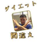 川崎 ダイエット ジムに行く前に 向ヶ丘遊園筋トレセミナー!