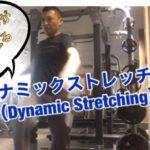 動的ストレッチ 股関節 メニュー